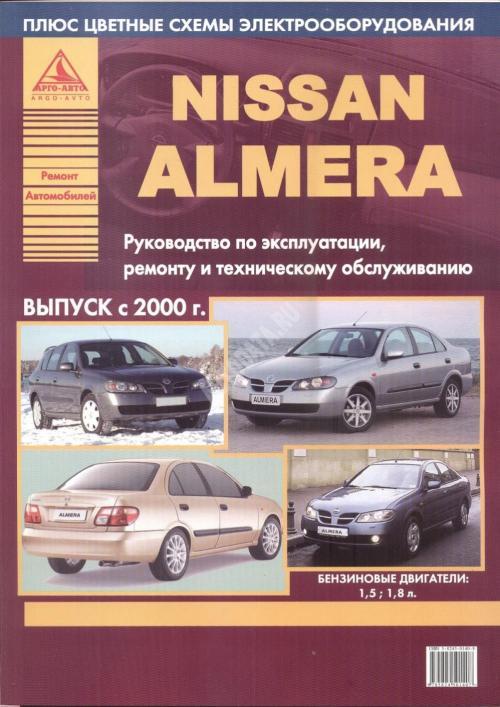 руководство nissan almera tino 2000