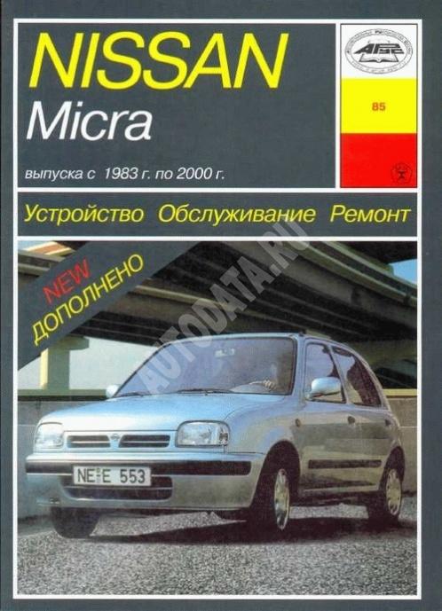 Nissan Micra K12 руководство по эксплуатации