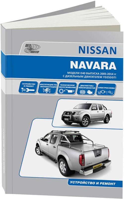 инструкция по ремонту nissan navara