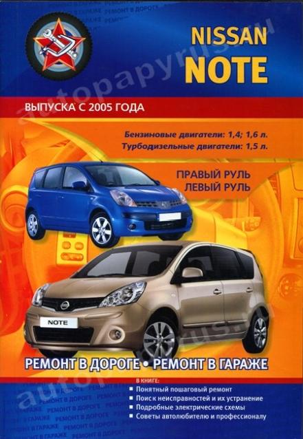 I Руководство По Эксплуатации Nissan Note