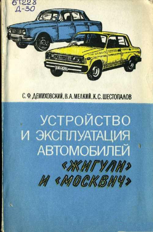 Инструкция по эксплуатации москвич 2140