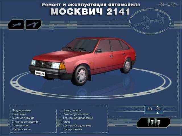 Скачать бесплатно книгу по ремонту москвич 2141