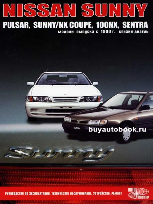Nissan sunny книга по ремонту скачать
