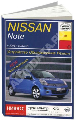 инструкция по эксплуатации nissan note 2008