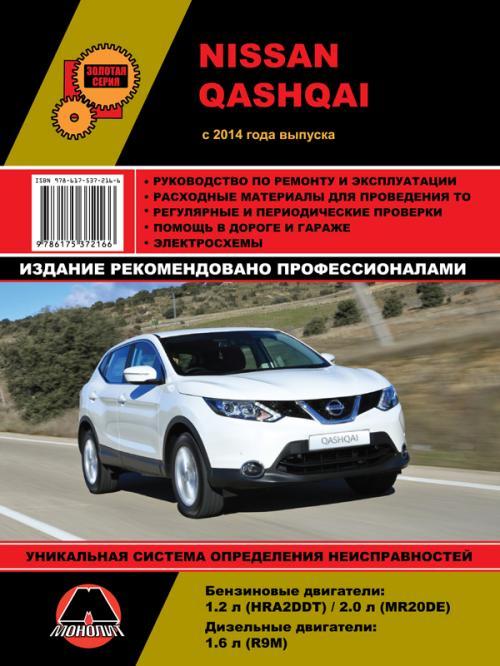 623ebd07bffea Аннотация к книге quot;Nissan X-Trail: Руководство по эксплуатации,  техническому обслуживанию и ремонтуquot; 16 % Ремонт и обслуживание  автомобилей для ...
