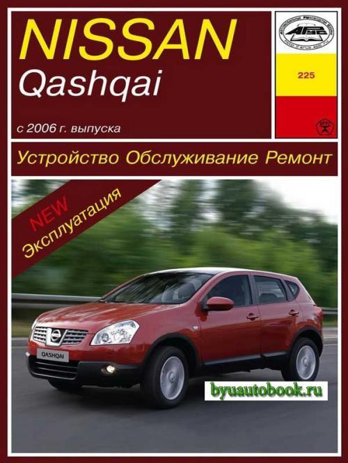 Руководство по Ремонту Nissan Qashqai скачать