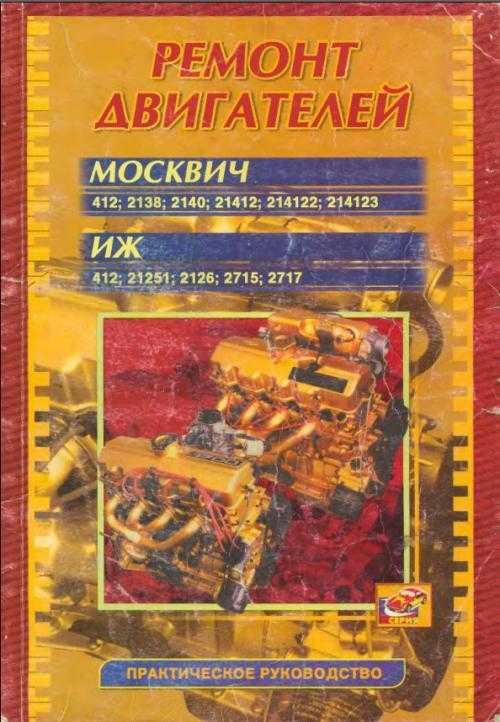 руководство по ремонту и эксплуатации москвич 2140 скачать