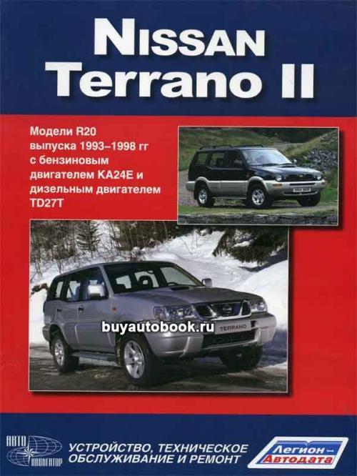 Nissan terrano руководство по эксплуатации скачать