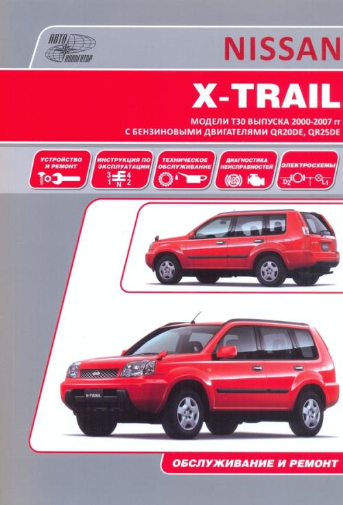 руководство по эксплуатации nissan x-trail 2002г. выпуска