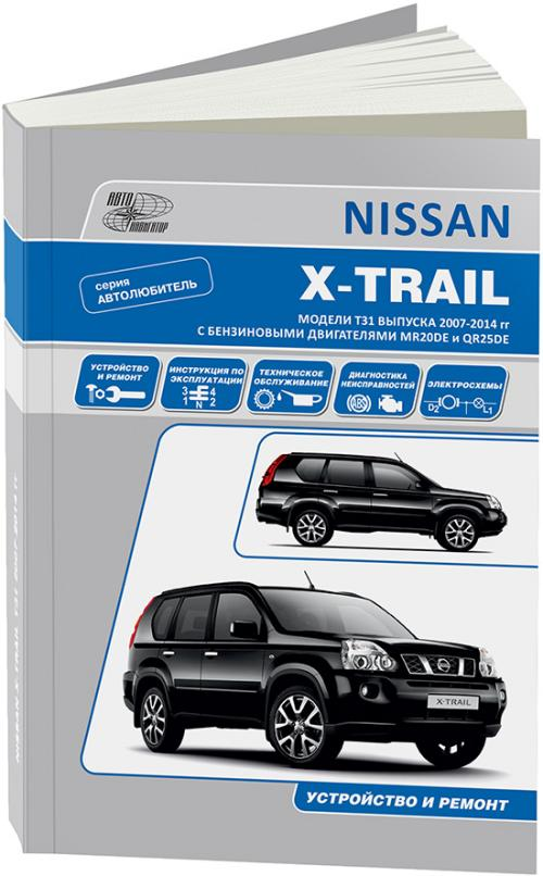 скачать nissan x trail руководство по эксплуатации