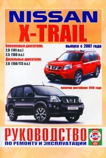 nissan x-trail дизельный руководство по ремонту
