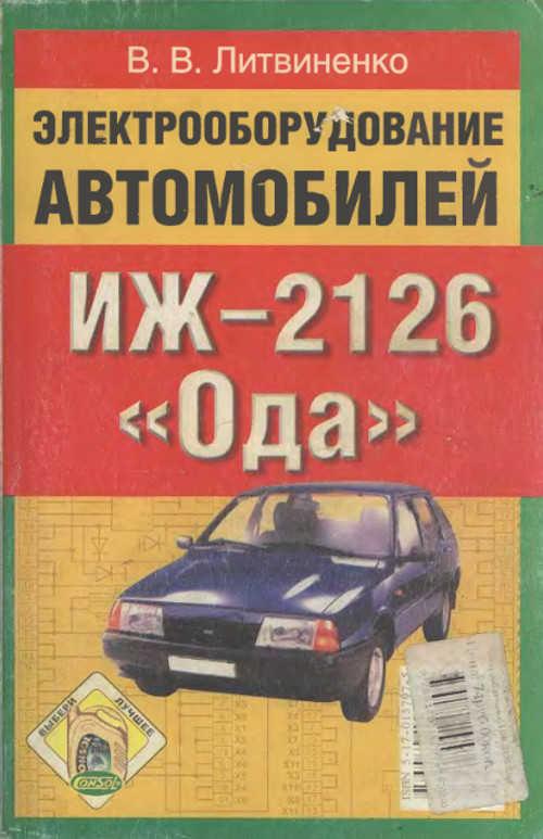 Иж 2126 инструкция и справочник