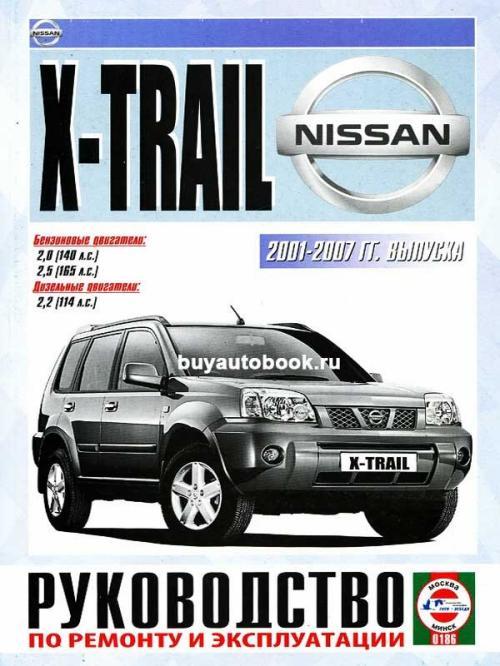 скачать бесплатно руководство по эксплуатации автомобиля nissan x-trail