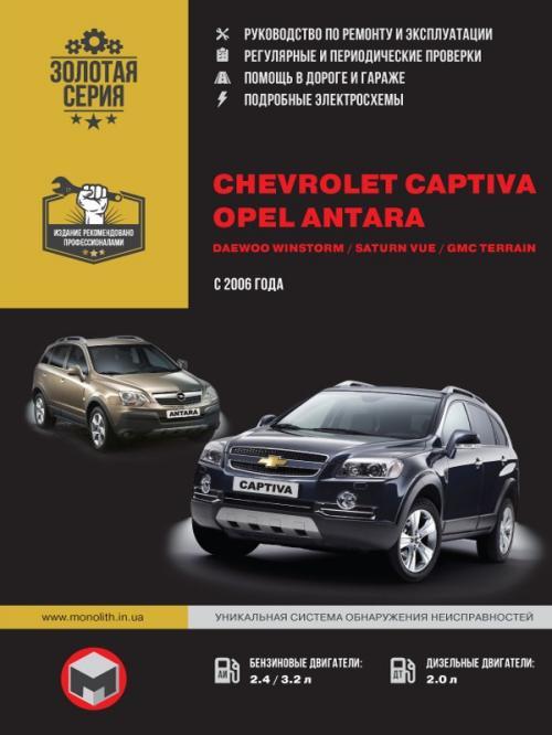 Руководство По Ремонту И Эксплуатации Opel Antara Скачать