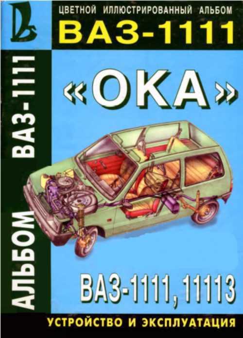 Ваз 11113 ока руководство по эксплуатации и ремонту скачать бесплатно