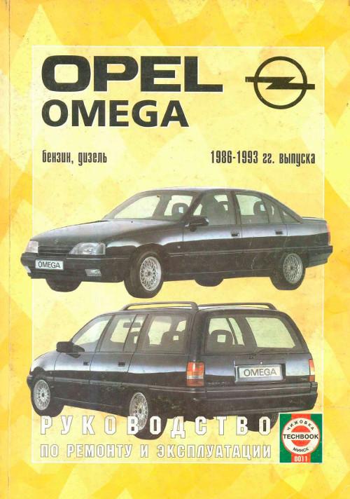 opel omega 1986 ремонт