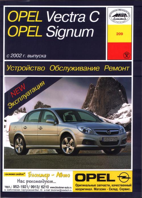 руководство по ремонту опель вектра с 2005-2008 скачать