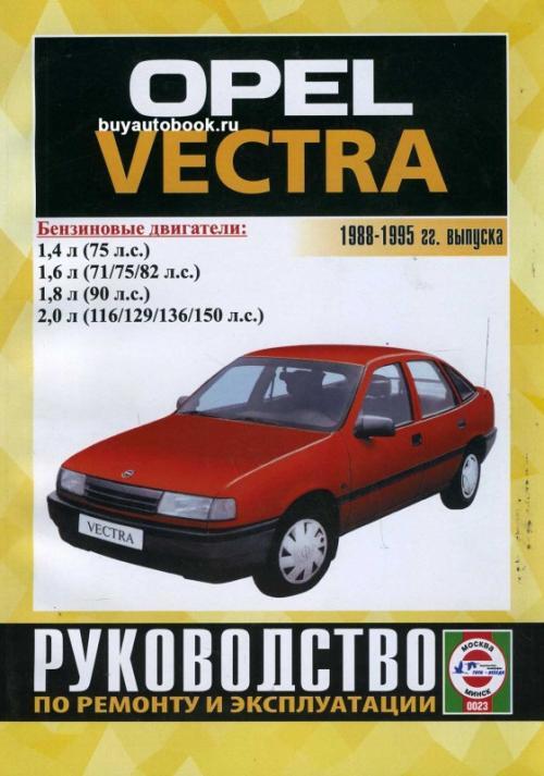 руководство по ремонту и эксплуатации опель вектра а 1990г