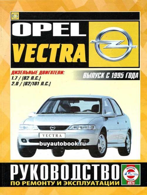 Общие сведения и техническое обслуживание opel vectra c | caravan.