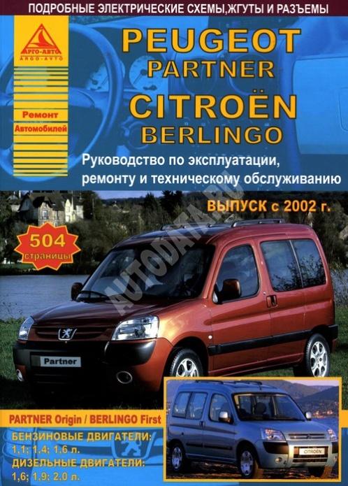 Peugeot Partner книга по Ремонту скачать