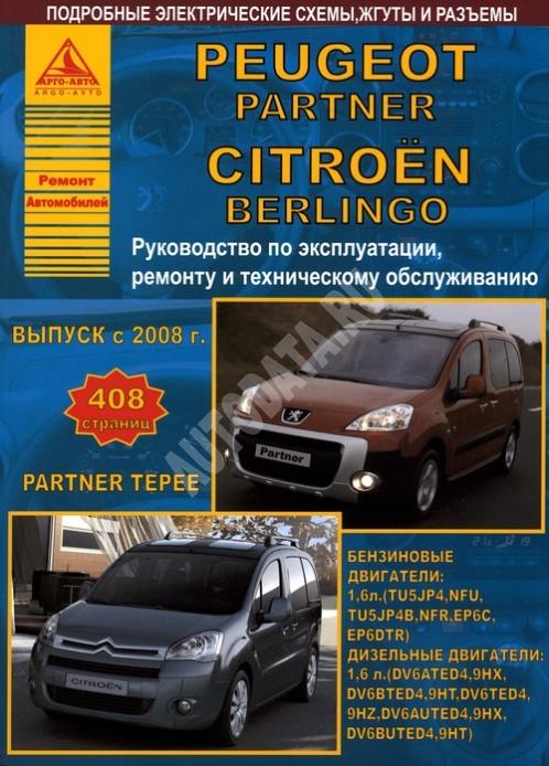 ситроен берлинго руководство по ремонту скачать 2008-2012