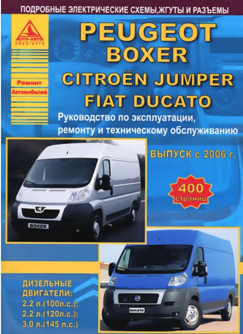 руководство по эксплуатации то и ремонту fiat ducato с 2006 г
