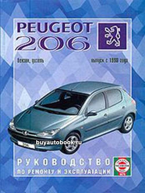 Инструкция по эксплуатации peugeot 206