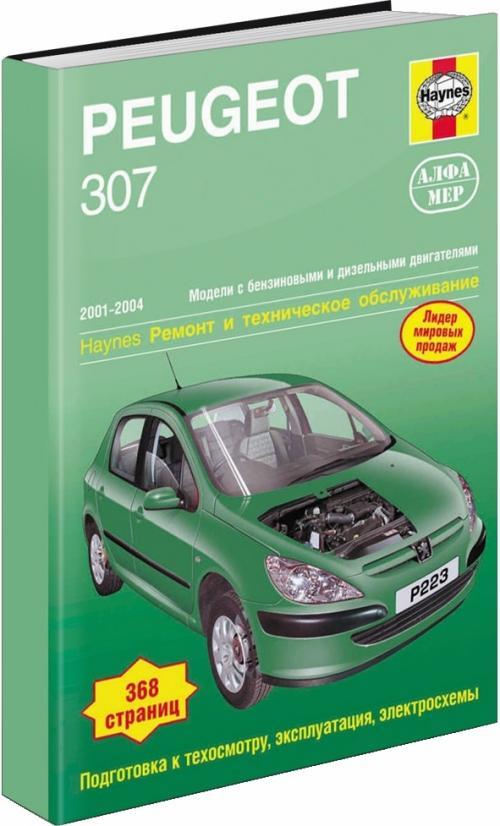 пежо 307 руководство по эксплуатации ремонту и техническому обслуживанию