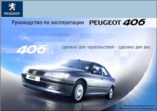 Руководство по ремонту peugeot 3008 скачать бесплатно