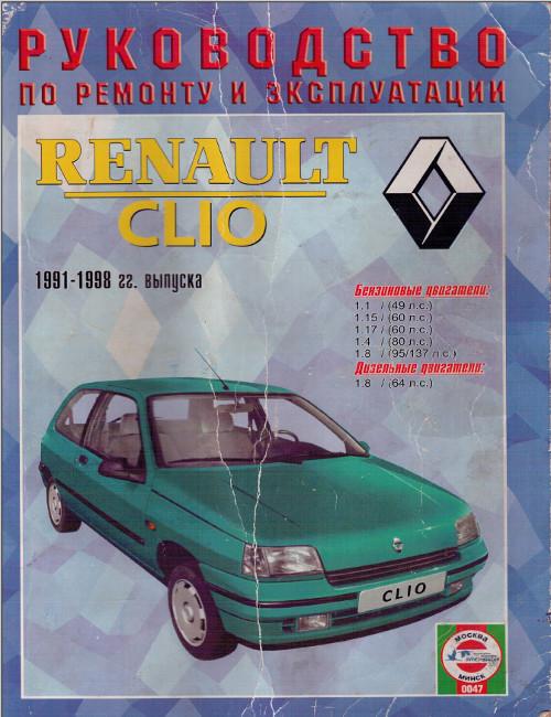Renault Symbol руководство по Ремонту