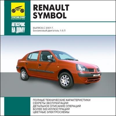 renault symbol 1 инструкция по эксплуатации pdf