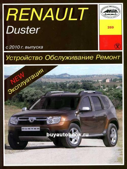 руководство по эксплуатации renault duster 2013