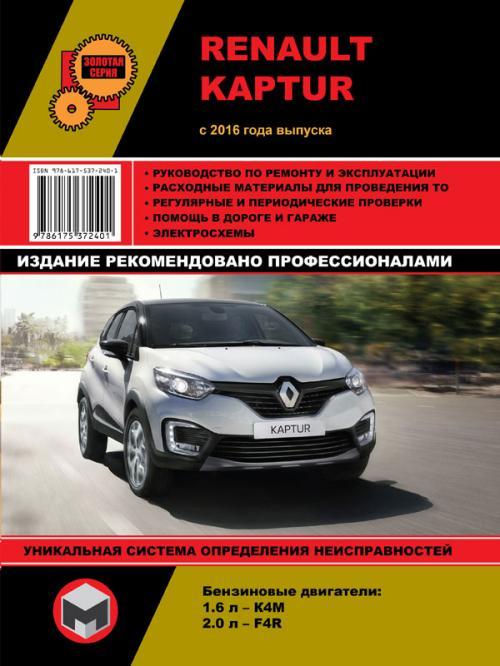 Renault laguna 1 руководство по эксплуатации и ремонту