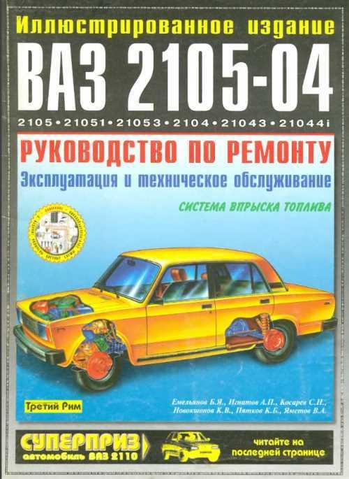 инструкция по эксплуатации ваз 21013 скачать бесплатно