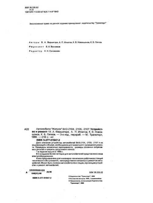 ваз 2105 инструкция по эксплуатации и ремонту pdf