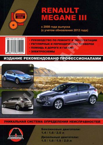 Книга по ремонту renault scenic iii скачать