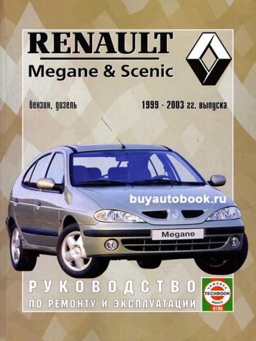Renault Cars Manuals - Manuals365