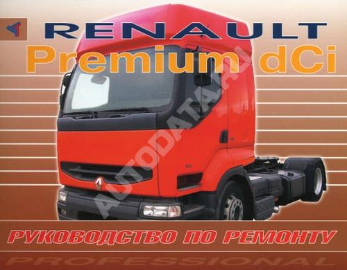 renault premium 380 dxi ремонт