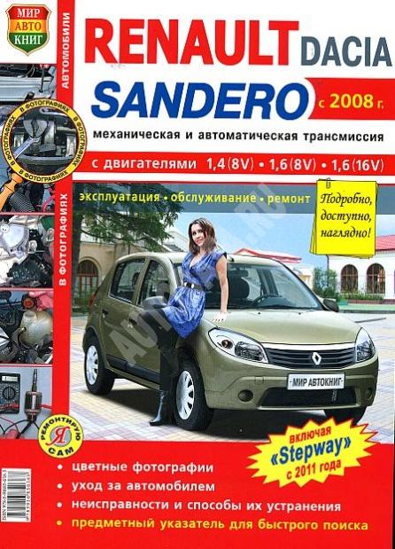 Renault sandero stepway инструкция по эксплуатации