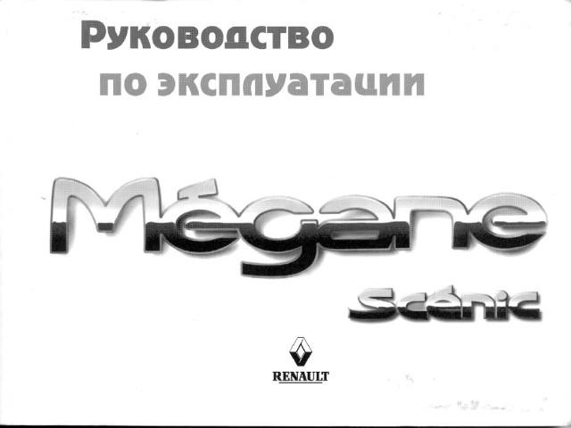 рено меган 2 руководство по эксплуатации скачать бесплатно