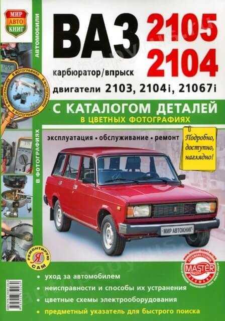 Руководство по ремонту и эксплуатации ваз 21120 с фото