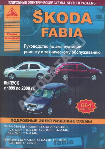 Автомобиль шкода фабия инструкция по эксплуатации