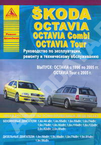 Skoda octavia a7 инструкция скачать