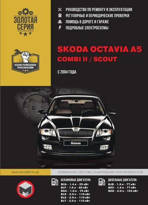 Skoda octavia a5 руководство по эксплуатации и ремонту