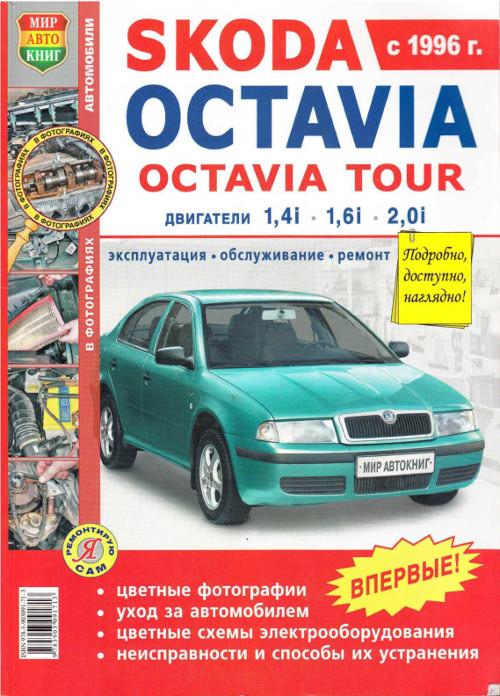 руководство по ремонту skoda octavia torrent