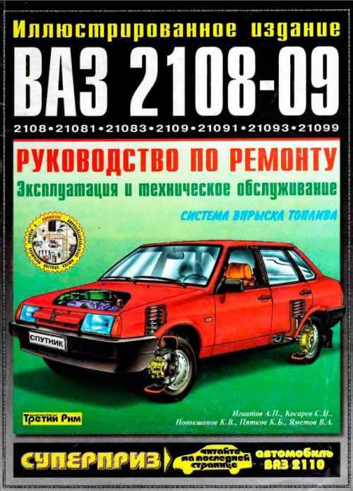 Книга ваз 2109 инжектор скачать бесплатно