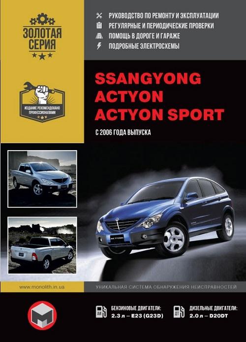 скачать руководство по ремонту ssangyong actyon 2011