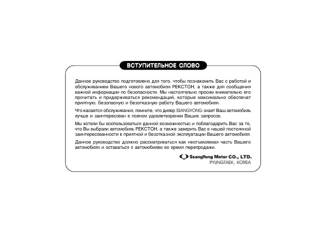 инструкция по ремонту ssangyong new actyon скачать бесплатно