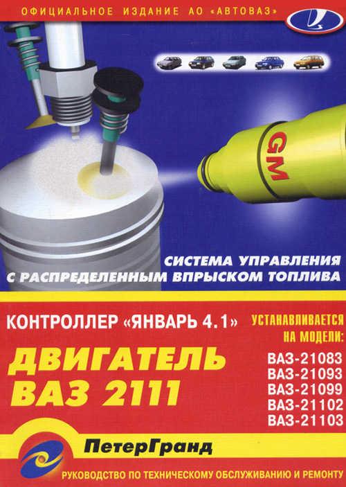инструкция по эксплуатации ваз 2108 1.3