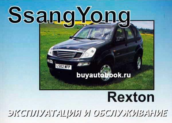 инструкция по эксплуатации ssangyong rexton 2007 г